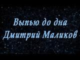 Дмитрий Маликов - Выпью до дна (Караоке)