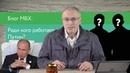 Блог МБХ В чьих интересах работает Путин