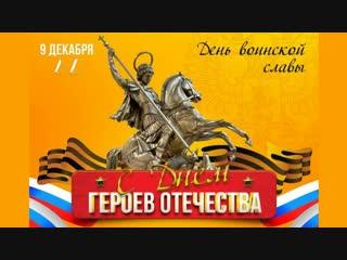 С Днем Героев Отечества!