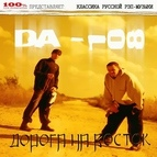 DA-108 альбом Дорога На Восток