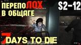 7 Days to Die - War of the Walkers. Устраиваем переполох в общаге, гараже и автомагазине S2-12