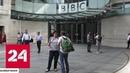Тяжелые времена для поставщиков фейков: британцы ополчились на Би-би-си - Россия 24