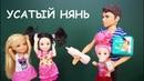 УСАТЫЙ НЯНЬ ДЛЯ САБРИНЫ Мультик Барби Куклы Ай Кукла тиви Школа Игрушки для девочек