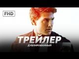 DUB | Трейлер №2: «Миссия невыполнима: Последствия» / «Mission: Impossible - Fallout», 2018