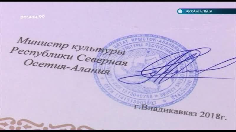 Регион- 29 от 07.11.2018 Гастроли Северного хора по Кавказу