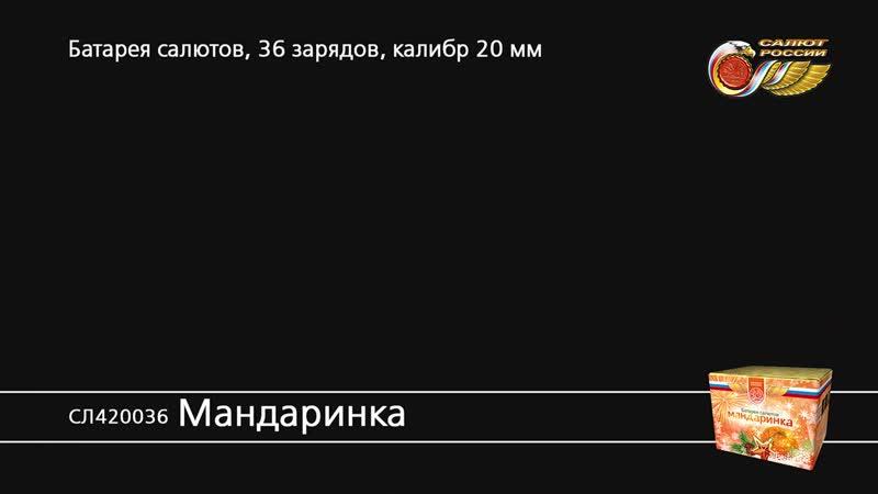 Мандаринка.mp4