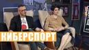 ВЕЧЕР ТРУДНОГО ДНЯ 24 / Киберспорт