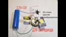 Преобразователь 3.7В-12В две детали.Катушка и транзистор КТ805.Зажигает 12 В светодиод ярко.