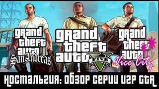 Ностальгия: обзор серии игр GTA (GTA 5, GTA San Andreas, GTA Vice City и другие)