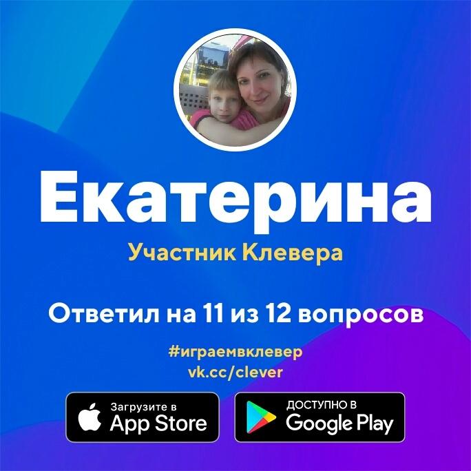 Екатерина Неткалова   Москва