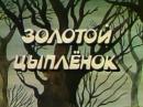 ☭☭☭ Золотой цыплёнок (1981) ☭☭☭