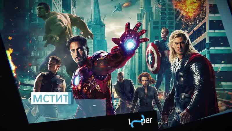 Все фильмы про Мстителей От худшего к лучшему