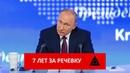Активистам грозит 7 лет за митинг против Путина