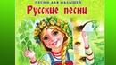 СБОРНИК Русские Народные Песни для Детей - Русские Песни Детские песни