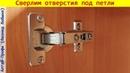 Присадка мебельных петель. Как правильно просверлить отверстие под петли и прикрутить фасад к шкафу.