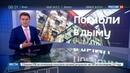 Новости на Россия 24 • Пожар в тюрьме Владивостока стал роковым для четверых арестантов