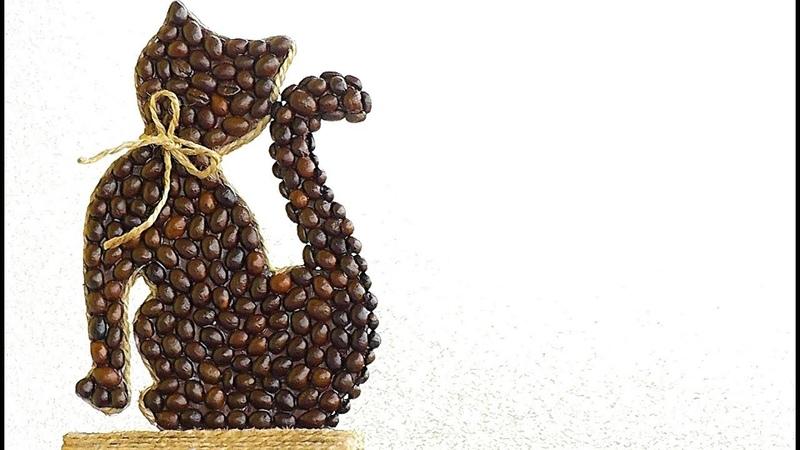 Идея декоративной поделки своими руками мастер класс из кофейных зерен Home decoration idea