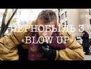 7 | ЧЕРНОБЫЛЬ 3 | BLOW UP | Как сделать озвучку для видео?
