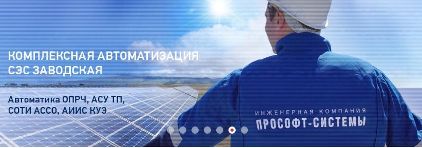 """«Прософт-Системы» подтвердила своё участие в выставке """"Энергетика и электротехника - 2019"""""""