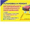Автогазовое оборудование в Ростове-на-Дону
