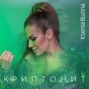 Ксения Бузина фото #10