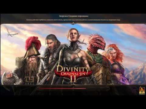 Divinity: Original Sin II шпиона Гадюкина часть 1