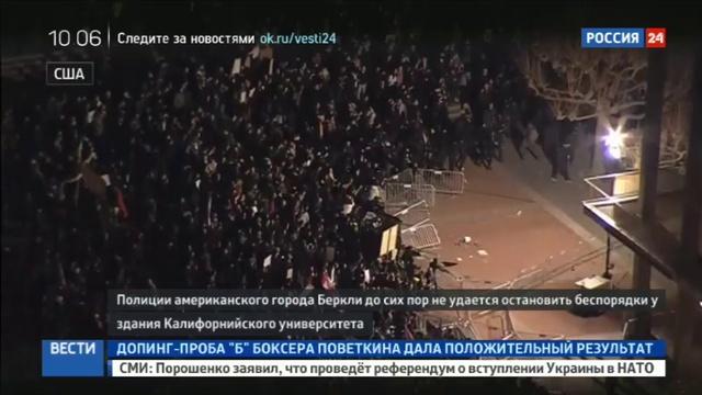 Новости на Россия 24 • Протесты в Калифорнии переросли в массовые беспорядки