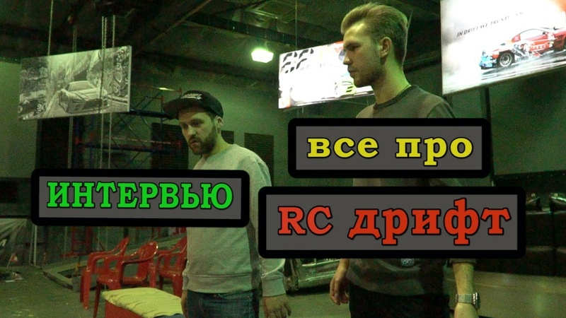 Все про RC дрифт. Интервью с Питерскими профи. Радиоуправляемые модели.