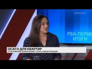 РБК-Пермь Итоги дня 0307.360