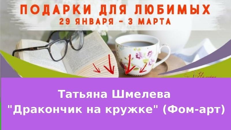 Татьяна Шмелева. Дракончик на кружке (Фом-арт)