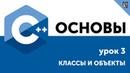 Основы ООП C. Урок 3. Классы и объекты
