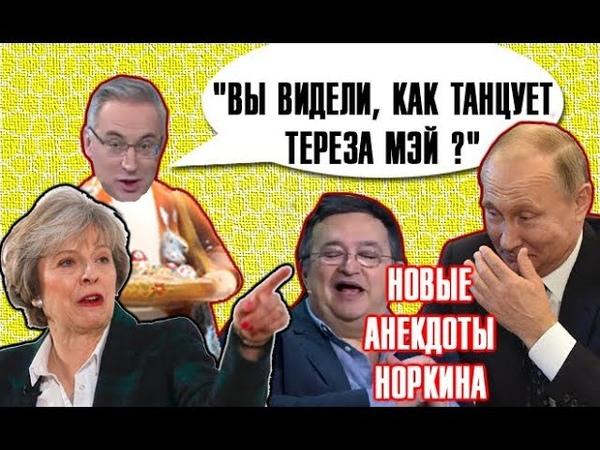 Pжали все! Прибегает блондинка к врачу! Путин и Андрей Норкин новые анекдоты на Место встречи