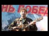 Владимир Мазур концерт 9 Мая в парке