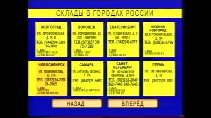 Трейлеры фильмов и реклама с VHS кассеты 2001 год.