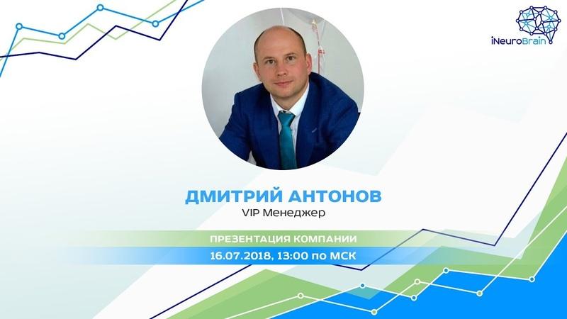 INeuroBrain презентация 16.07.18 - Спикер: Дмитрий Антонов