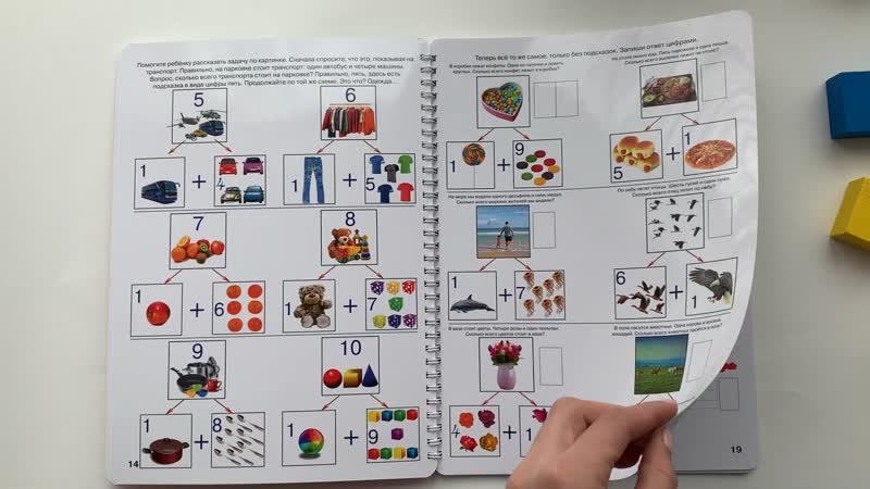 «СЧИТАЕМ И РЕШАЕМ» 5-6 лет. Многоразовая развивающая тетрадь Юлии Фигер