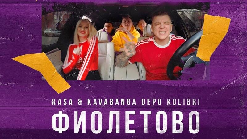 RASA Kavabanga Depo Kolibri Фиолетово Премьера трека 2019