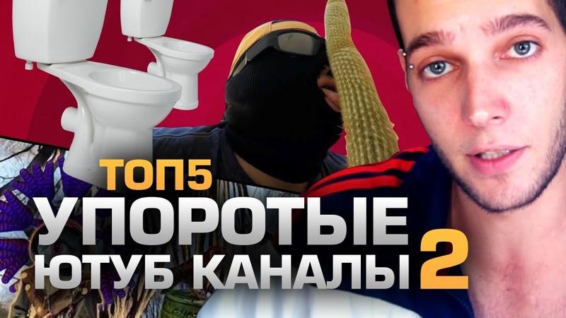 ТОП5 УПОРОТЫХ ЮТУБ КАНАЛОВ 2 (feat. Azazin Kreet)