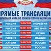Спортивные трансляции в «Максимилианс» Тюмень