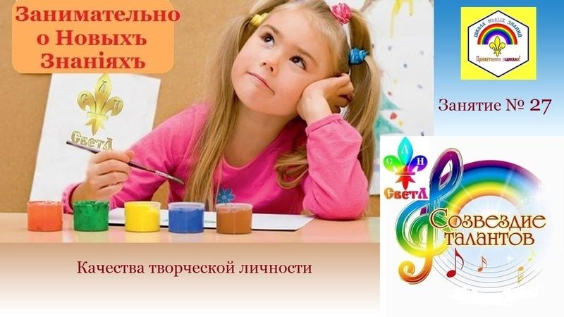 Занятие №27 Качества Творческой Личности Ведущий И. М. Кондраков Школа Новых Знаний