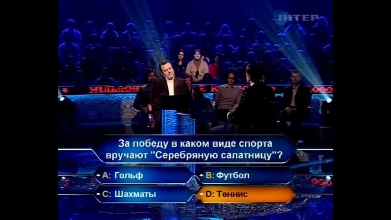 Миллионер - Горячее Кресло (15.03.2011)
