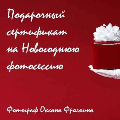 Оксана Фролкина