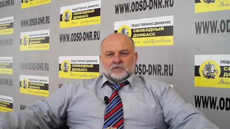 Обращение Юрия Сивоконенко к членам ОД Свободный Донбасс