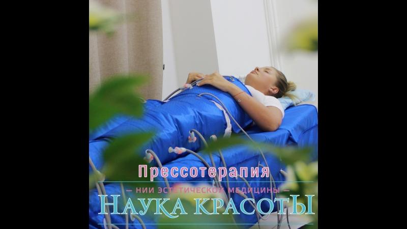 Прессотерапия в «Науке красоты»