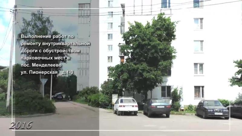 Отчет по благоустройству территории поселения. Фильм 3. 2016.