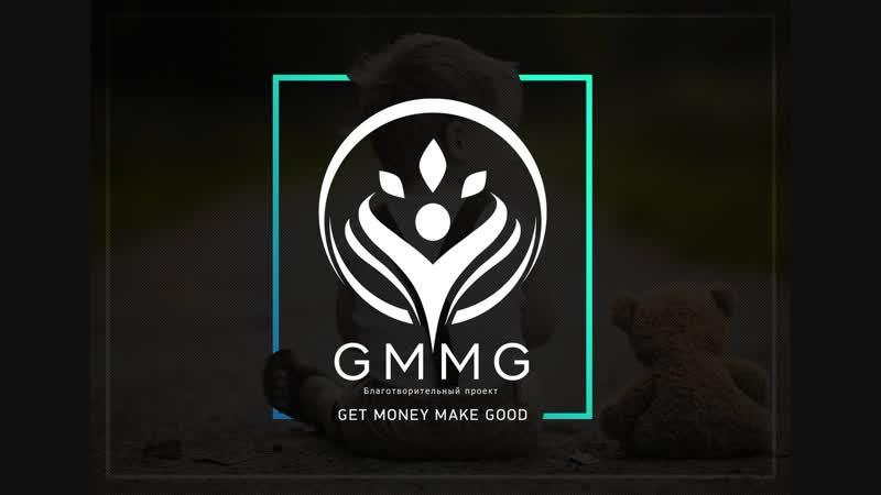 Благотворительная акция холдинга GMMG Якутск