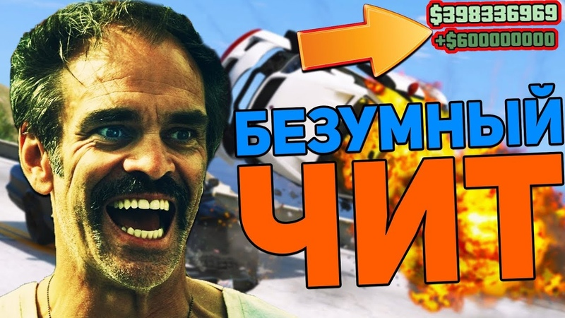 🔞 САМЫЙ БЕЗУМНЫЙ ЧИТ в GTA 5 ONLINE 1.46 | НАКРУТКА ДЕНЕГ по 15 МЛН в СЕК! | ЧИТ на GTA 5 ONLINE