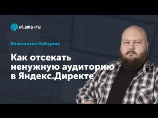 eLama: Как отсекать ненужную аудиторию в Яндекс.Директе