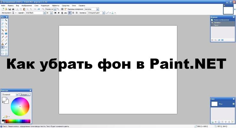 Как убрать фон в Paint.NET