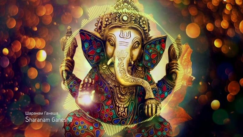 Sharanam Ganesha Шаранам Ганеша Версия 2018г